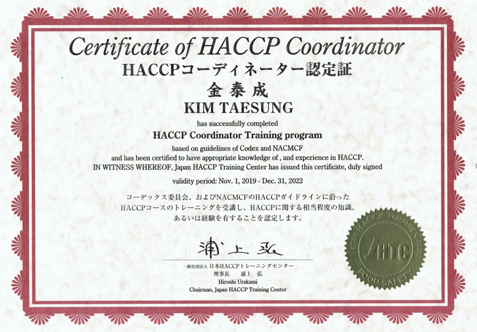 HACCPコーディネーター
